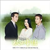 [CD]秋の童話 オリジナルサウンドトラック