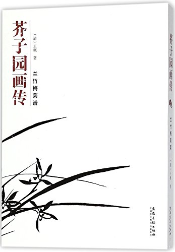 Manual of the Mustard Seed Garden (plum blossoms, orchid, bamboo and chrysanthemum) (Chinese Edition)