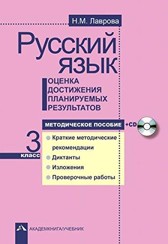 Download Russkii iazyk 3kl [Otsen. dost. plan. rez. Metod+CD] pdf epub