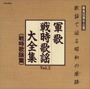 歌謡で辿る昭和の痕跡~軍歌戦時歌謡大全集VOL.2(戦時歌謡編)~