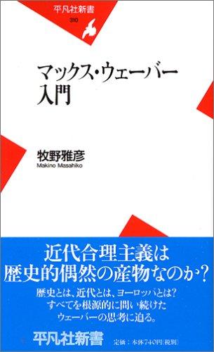 マックス・ウェーバー入門 (平凡社新書)
