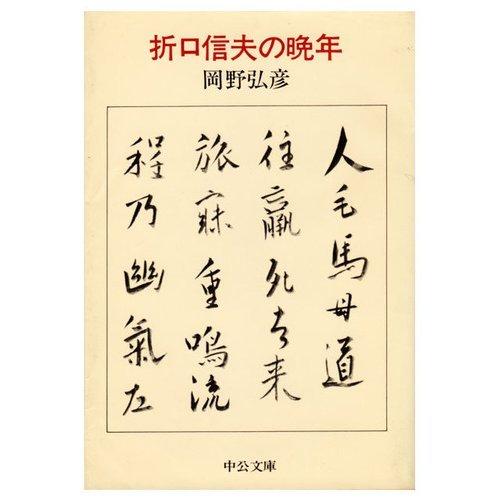 折口信夫の晩年 (中公文庫 M 51)