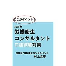 kokogapointo2018nenroudoueiseikonsarutantokoujyutsushikentaisaku (Japanese Edition)