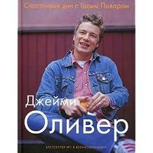 Happy Days with the naked chef. 4 th ed. Ispra. and additional / Schastlivye dni s Golym Povarom. 4-e izd., ispr. i dop