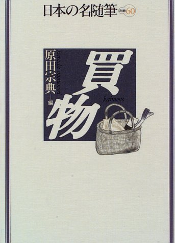 日本の名随筆 (別巻60) 買物