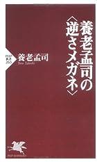 """養老孟司の""""逆さメガネ"""" (PHP新書)"""