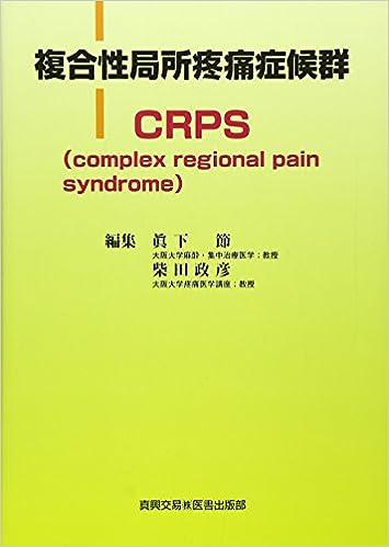 複合性局所疼痛症候群CRPS―compl...