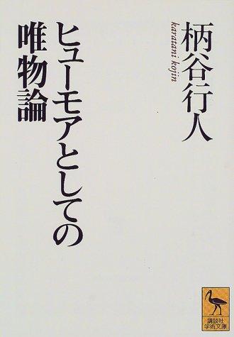 ヒューモアとしての唯物論 (講談社学術文庫)