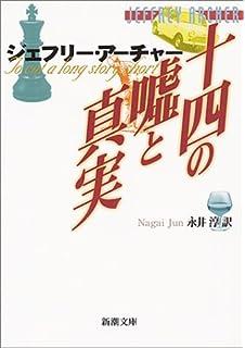 十二本の毒矢 (新潮文庫) | ジェ...