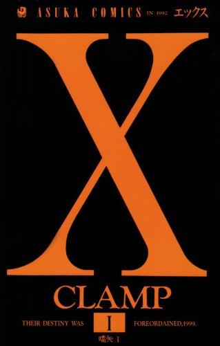 X (第1巻) (あすかコミックス)