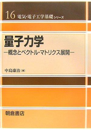 Download Ryōshi rikigaku : Gainen to bekutoru matorikusu tenkai ebook