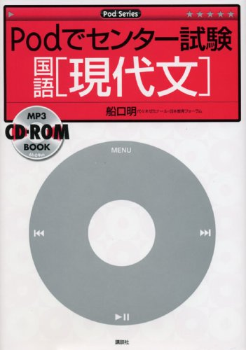 In Pod center test language [contemporary writings] (Pod series) (2006) ISBN: 4061578545 [Japanese Import]