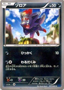 ポケモンカードゲーム ゾロア (C) / XY1拡張パック「コレクションX」