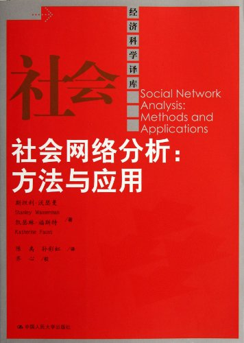 Social network analysis : methods and applications (Chinese Edition)