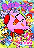 星のカービィ 8 (てんとう虫コミックススペシャル)