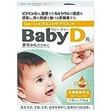 森下仁丹 BabyD®(ベビー ディー)3.7g(約90滴分)