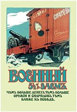 Ad Russian Railroad Picture Canvas Art Print