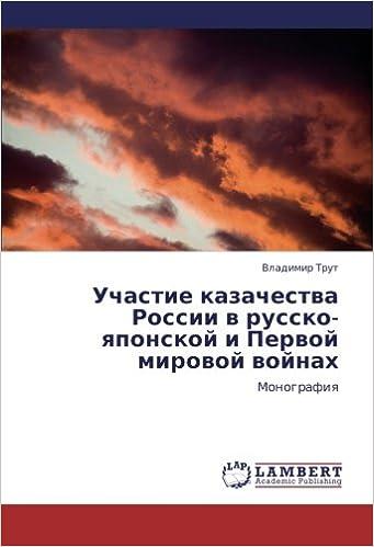 Book Uchastie kazachestva Rossii v russko-yaponskoy i Pervoy mirovoy voynakh: Monografiya (Russian Edition)