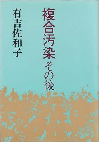 複合汚染その後 (1977年) | 有吉...