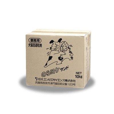 野良犬猫忌避砂 のらヨケサンド 1箱(10kg) B009HPAWS4