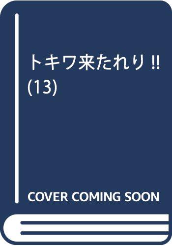 トキワ来たれり!!(13): 少年サンデーコミックス