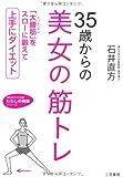 35歳からの美女の筋トレ (知的生きかた文庫―わたしの時間シリーズ)