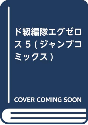 ド級編隊エグゼロス 5 (ジャンプコミックス)