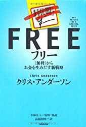 Free: The Future Of A Radical Price (Japanese Edition)