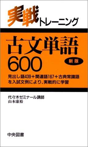 東大レベルにおすすめの古文単語帳『実戦トレーニング古文単語600』
