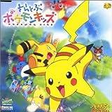 : Sky Flying Pokemon Kids