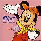 Yoiko No Disney Orchastra Ins