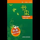 书虫·牛津英汉双语读物(第2级全)(套装共29本) (English Edition)