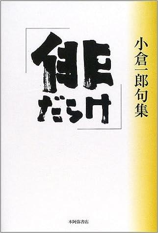 「小倉一郎 俳句 書籍」の画像検索結果