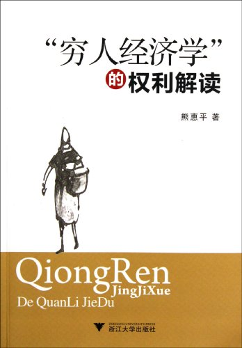 Economics of the Poor: interpretation of rights (Chinese Edition)