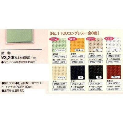 オリムパス ししゅう布NO.1100 コングレス 5m 40 ソフトグリーン B01BHJAG6A
