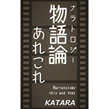 narratology this and that (Japanese Edition)