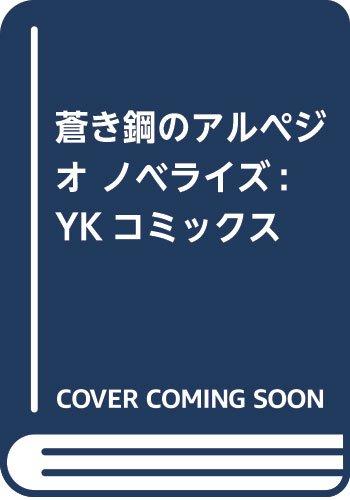 蒼き鋼のアルペジオ ノベライズ: YKコミックス (ヤングキングコミックス)
