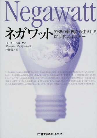 ネガワット―発想の転換から生まれる次世代エネルギー