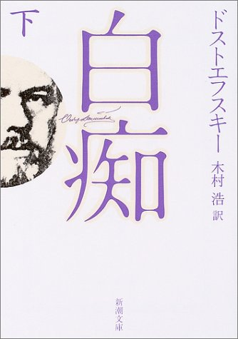 白痴 (下巻) (新潮文庫)