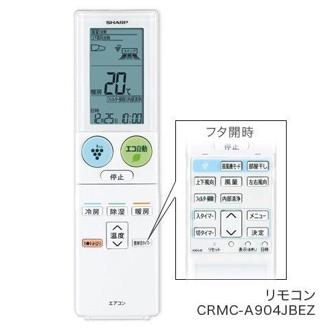 【部品】SHARP・エアコン用専用リモコン 2056380866 対応機種: AY-D56EX AY-D40EX