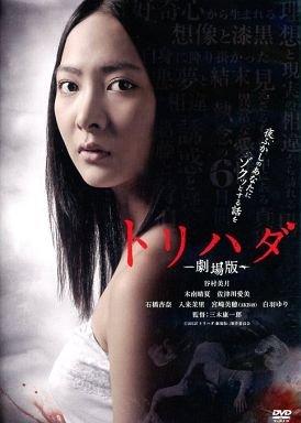 おすすめホラー映画⑥『トリハダ』