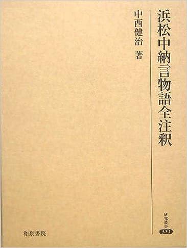 浜松中納言物語全注釈 (研究叢書...