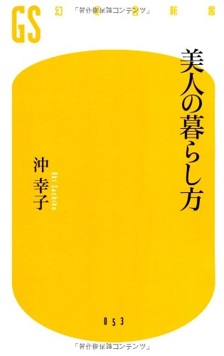 美人の暮らし方 (幻冬舎新書)