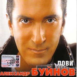 Buinov Alexander