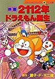 Doraemon birth 2112 movie (ladybug Comics animated version) (1995) ISBN: 4091491812 [Japanese Import]