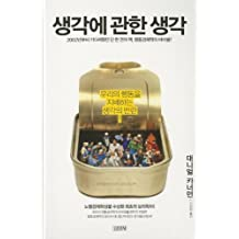 Thinking, Fast and Slow (Korean Edition)