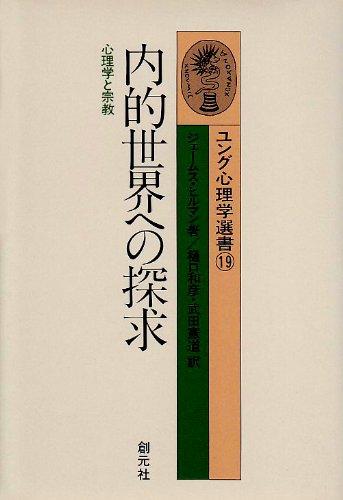 内的世界への探求―心理学と宗教 (ユング心理学選書)