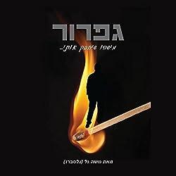 Match [Hebrew Edition]
