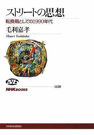 ストリートの思想 転換期としての1990年代 (NHKブックス)