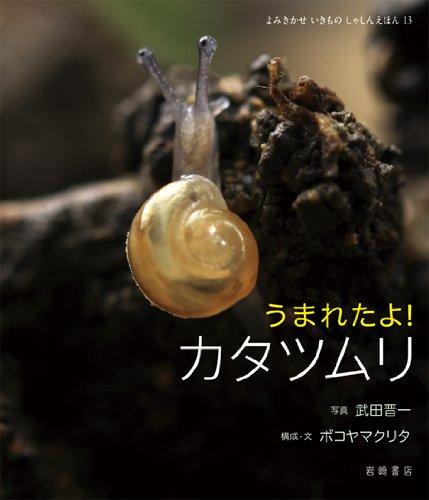 生まれ 時 カタツムリ から 殻 た